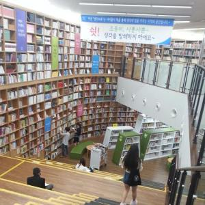 Inside of the Seoul Metropolitan Library