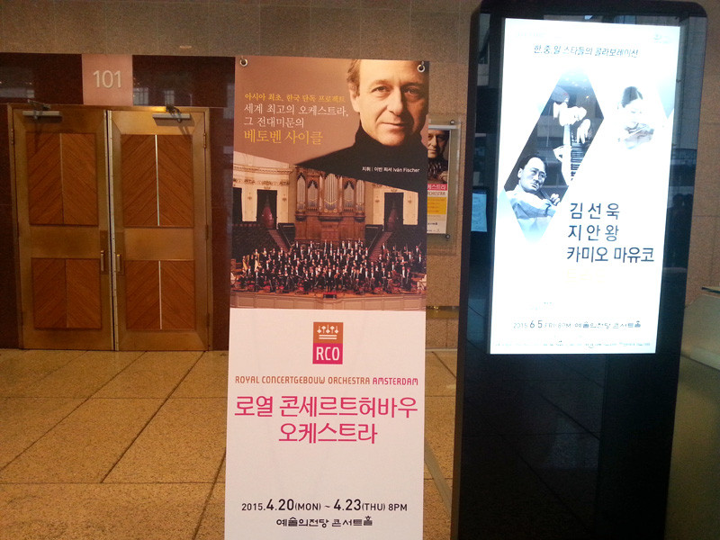 Royal Concertgebouw Orchestra at Seoul Arts Centre