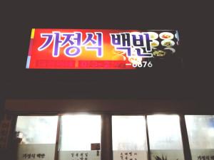 Gajeongsik Baekban