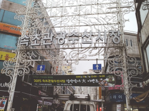 Entrance of Sokcho Tourist and Fishery Market, formerly known as Sokcho Jungang Market