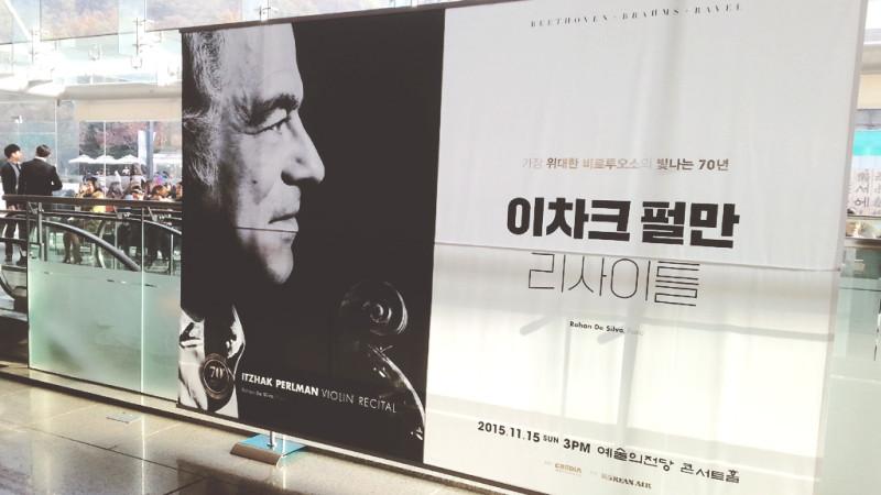 Itzhak Perlman Recital Poster