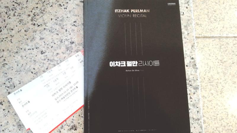 Itzhak Perlman Recital Tickets and Programme