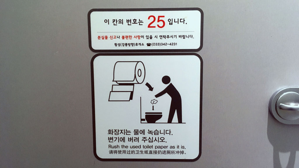 Funny Toilet Sign at a Korean Rest Stop