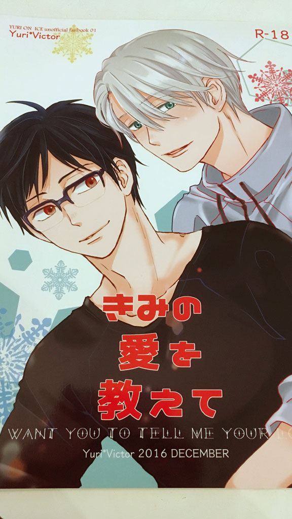 Yuri on Ice!!! Doujinshi