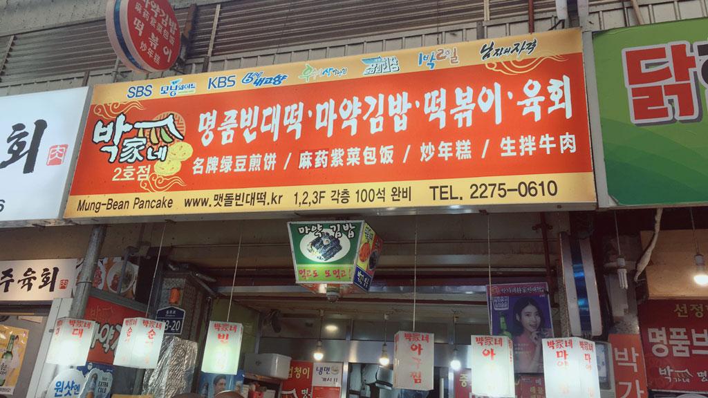 Restaurant in Gwangjang Market